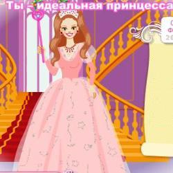 Dream Princess Today играй в флеш игры бесплатно онлайн на flash.com.ru